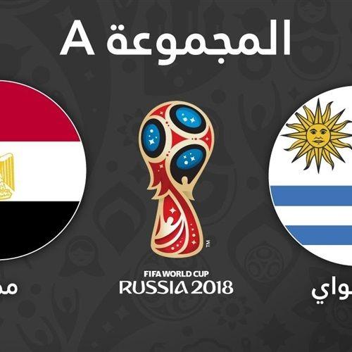 مشاهدة مباراة مصر وأوروجواي بث مباشر حصري على Bein Sports
