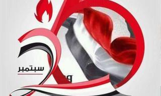 #دمت_يا_سبتمبر_التحرير ..إحتفاء مبكر بثورة 26سبتمبر اليمنية