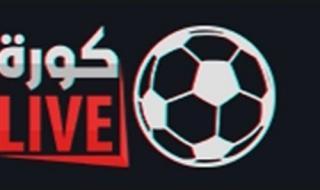 كورة لايف بث مباشر مباريات اليوم kora live رابط موقع كورة لايف