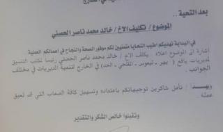 صدور قرار بتكليف الاستاذ / خالد الحصني رئيساً لمكتب التنسيق لمديريات يافع / لحج