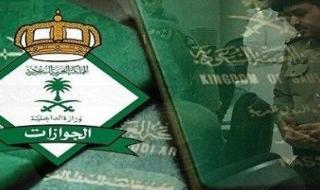 """عاجل : الجوازات السعودية تعلن هذا الخبر المفرح لكل المقيمين """"تفاصيل """""""