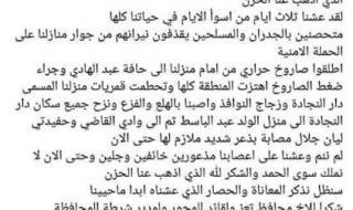فرحة عارمة في تعز بعد دحر عصابات ابو العباس - اليمن السعيد ينشر شهادات مهمة من داخل أحياء المدينة القديمة