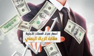 رعب في اسواق الصرافة بعد هبوط الريال بصورة كبيرة امام الدولار والريال السعودي اليوم الاثنين