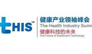 قمة القطاع الصحي لعام 2019 ترسم الملامح المستقبلية لقطاع العلوم والتكنولوجيا الصحية عبر توسيع نطاق المعرض في شنغهاي وهانغتشو