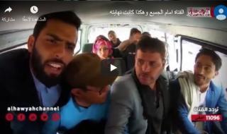 شاهد... قام بتصوير فتاة يمنية في احد الباصات امام الجميع وهكذا كانت نهايته (فيديو)