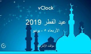 خلافاً لتوقعات الفلكي الجوبي ... هذا اول ايام عيد الفطر المبارك في اليمن