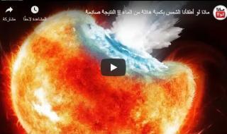 شاهد فيديو : النتائج صادمة.. ماذا لو أطفأنا الشمس بكمية هائلة من الماء !!