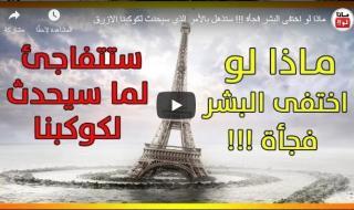 شاهد فيديو : ماذا لو اختفى البشر فجأة !!! ستذهل بالأمر الذي سيحدث لكوكبنا الازرق