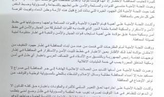 شبوة ..بيان هام من اللجنة الأمنية حول الأوضاع التي تمر بها المحافظة