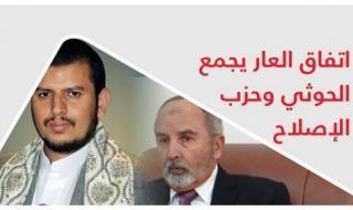 محللون: التنسيق بين الإصلاح والحوثيين امتد إلى ما بعد مرحلة عاصفة الحزم