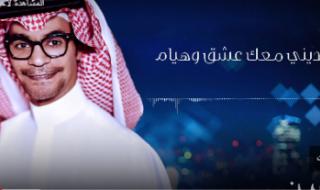 """""""روتانا"""" تطرح أغنية جديدة لـ رابح صقر بعنوان """"تكفين"""" من كلمات تركي آل الشيخ (فيديو)"""