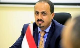 وزير الإعلام اليمني يثمن دور الإمارات والسعودية في احتواء أحداث عدن