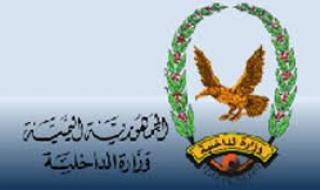 وزارة الداخلية تعلن تعليق العمل في ديوان الوزارة ومصلحة الهجرة والجوازات والاحوال المدنية في العاصمة المؤقتة عدن