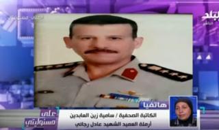 """أرملة الشهيد المصري عادل رجائي: """"رجال الجيش المصري والشرطة تاج على رؤوسنا"""" (فيديو)"""
