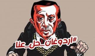 #أردوغان_حل عنّا.. ماذا قال رواد سوريا عن أردوغان بالهاشتاج؟