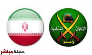 تقرير يكشف عن العلاقات المشبوهة بين جماعة الإخوان وإيران