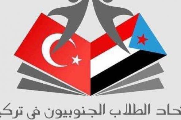 موقف إتحاد طلاب الجنوب العربي في تركيا من ملتقى نهضة وطن اليمني