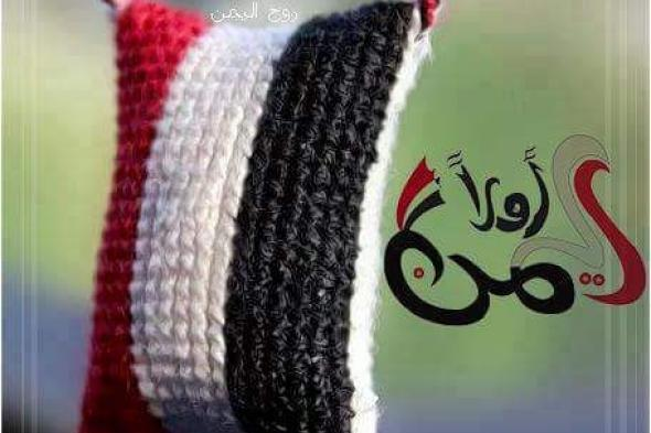 وزارة الخدمة المدنية تعلن عن اجازة رأس السنة الهجرية والعيد الوطني 26 سبتمبر