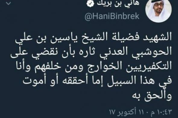هاني بن بريك : ثار الشيخ العدني بأن نقضي على التكفريين وأنا في هذا السبيل إما أحققه أو أموت