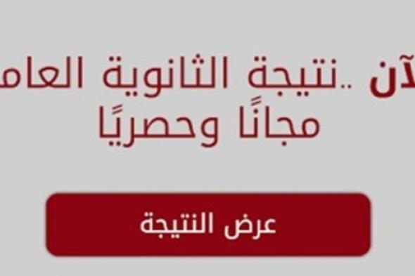 عاجل| نتيجة الثانوية العامة في مصر عام 2018 بالاسم ورقم الجلوس