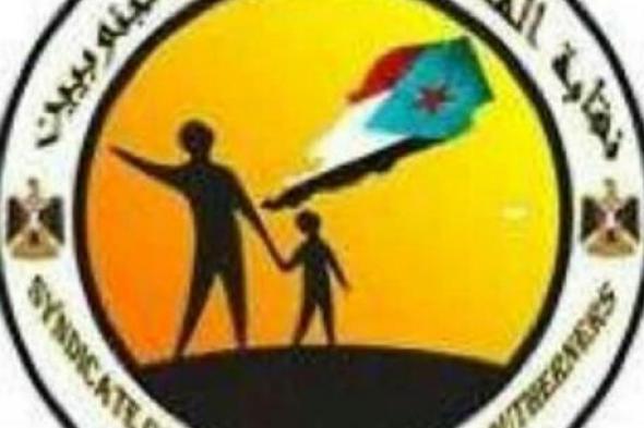 في بلاغ صحفي هام ، نقابة المعلمين والتربويين الجنوبيين تطالب باقالة وزير التربية والتعليم