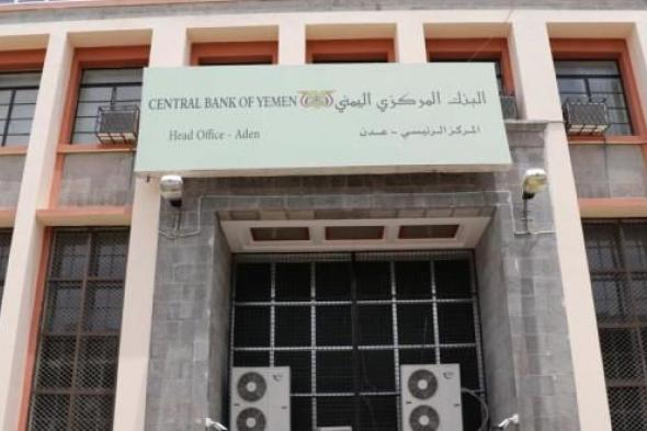 عاجل .. البنك المركزي بالعاصمة عدن ينفي صحة الأخبار المتداولة حول إصداره كميات نقدية جديدة