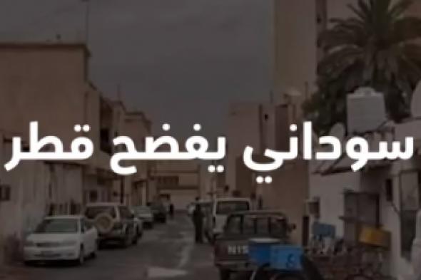 """سوداني يفضح """"تميم"""": لا نريد منكم مساعدة (فيديو)"""