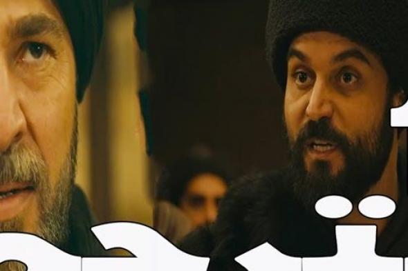 مشاهدة وتحميل الحلقة 129 من مسلسل ارطغرل اليوم Diriliş Ertuğrul 129 مترجمة لايف