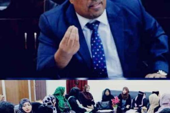 وكيل اول محافظة عدن يلتقي بقطاع المرأة في المحافظة