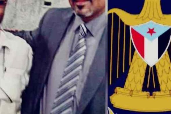 الرئيس الزُبيدي يعزي في استشهاد القيادي علي عوض الهازلة.