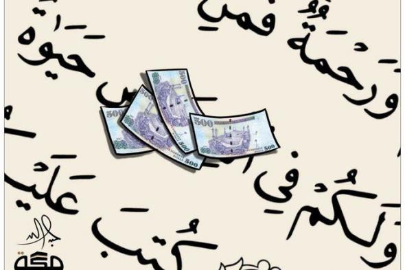 مواقع التواصل تشتعل غضباً على صحيفة سعودية نشرت رسما يشوه آية بالقرآن