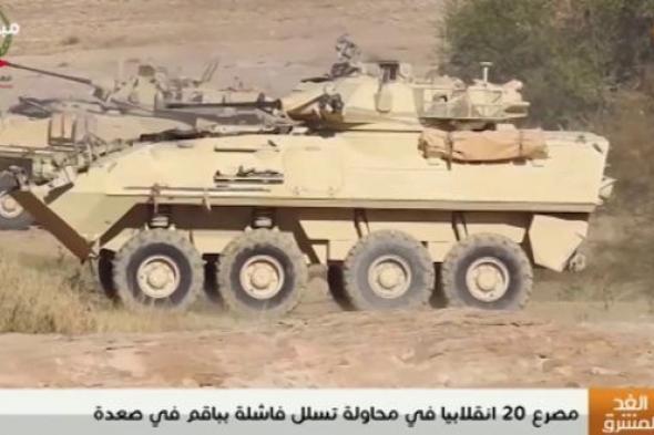 الجيش الوطني مسنوداً بالتحالف العربي يحرر سلسلة جبال المليل في كتاف بصعدة