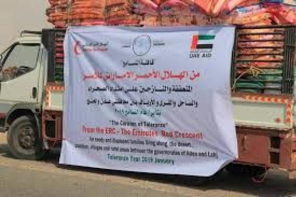 الهلال الأحمر الإماراتي يوزع مواد غذائية وإيوائية للأسر المتعففة والنازحين بين محافظتي عدن ولحج