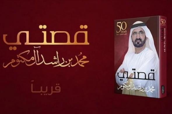 مصريون: الشيخ محمد بن راشد نموذج للحاكم المثقف