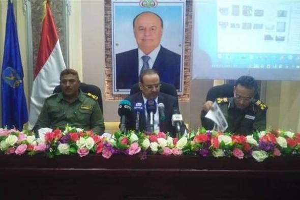 وزير الداخلية يكشف عن ظبط خلية حوثية قامت بتنفيذ عمليات ارهابية في عدن باسم داعش والقاعدة