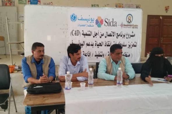 """فريق """"C4D"""" شبوة يزور مديرية بيحان ويلتقي بالمتطوعين والمتطوعات وسط ترحيب شعبي"""