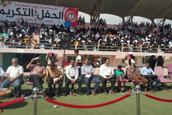 عدن : مدارس أجيال الغد النموذجية تكرم طلابها الاوائل للفصل الدراسي الأول للعام 2018/ 2019م