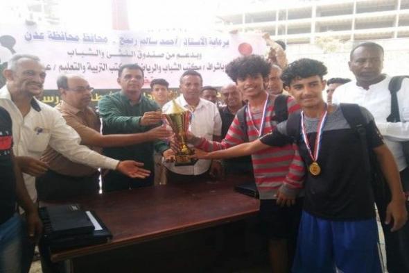 مديرية خورمكسر تتوج بكأس البطولة المدرسية لكرة السلة لمديريات محافظة عدن
