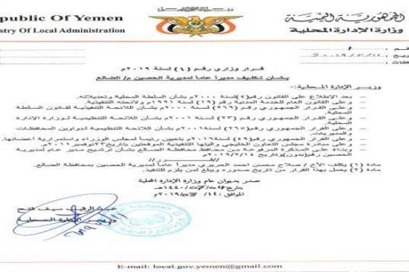 صلاح الحريري مديرا عام لمديرية الحصين ( قرار وزاري )