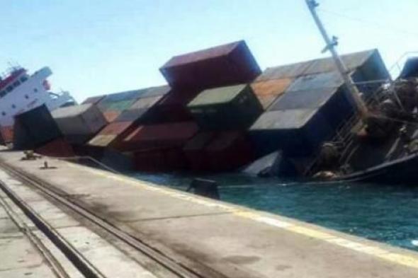 غرق سفينة إيرانية محملة بالحاويات في ميناء بندر عباس