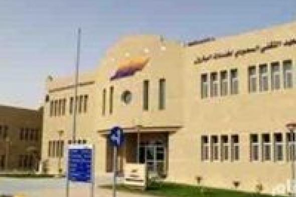 المعهد التقني السعودي لخدمات البترول يعلن عن وظائف جديدة