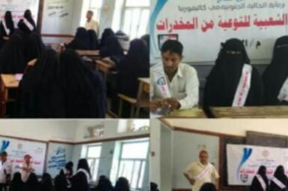 """الضالع : محاضرة توعوية لمنظمة سما حول مخاطر المخدرات في مدرسة """"صلاح الدين"""""""