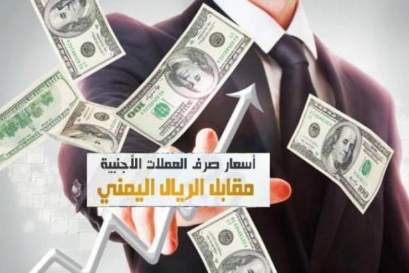 الريال اليمني يواصل التراجع امام العملات الاجنبية مع بداية تداولات يوم الثلاثاء 14 مايو ...اخر التحديثات
