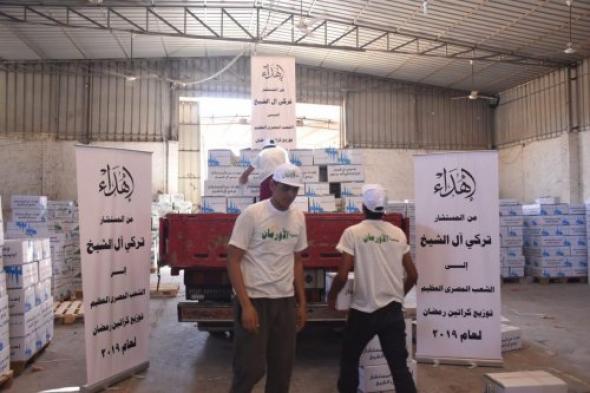 شاهد..  جمعية الأورمان بمصر تقوم بتوزيع كراتين شهر رمضان بدعم من تركي آل الشيخ