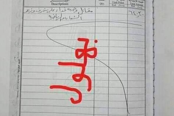 بالوثيقة ..وزير حوثي يتناول وجبة غداء بأكثر من نصف مليون ريال في العاصمة صنعاء
