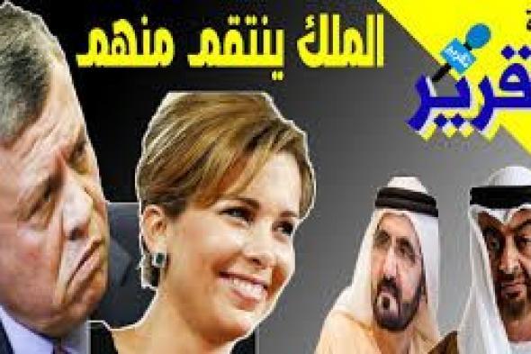 """الملك الأردني """"ينتقم"""" من شيوخ الامارات و""""يثأر"""" لأخته الأميرة """"هيا بنت الحسين"""" وأمير قطر """"ينقذ"""" الموقف (فيديو)"""