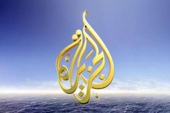 """تعرف على جرائم قناة """"الجزيرة"""" بحق العرب"""