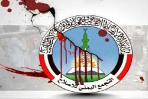 #غدر_4_سبتمبر ذكرى أولى خيانات الإصلاح للتحالف العربي