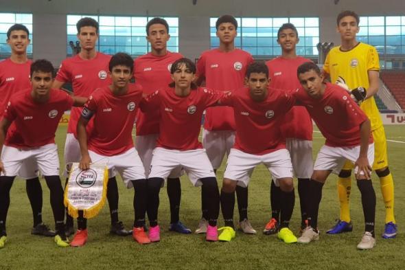لمنتخب الوطني للناشئين يحافظ على صدارة مجموعته بتعادله مع قطر 1 - 1 بالتصفيات الآسيوية