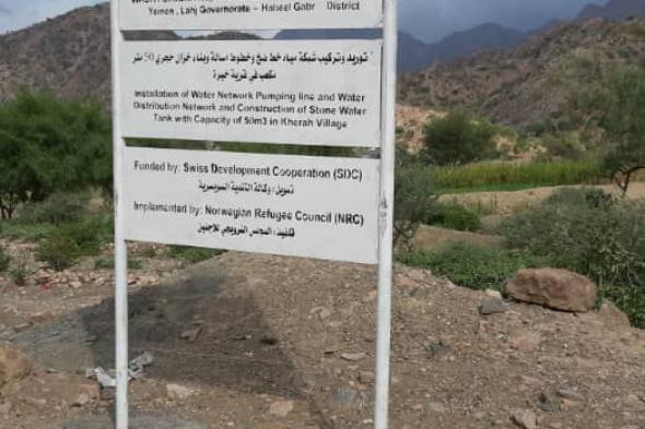 المنظمة النرويجية NRC تزور مشروع خزأن المياة في خيرة حبيل جبر بعد إستكمال تجهيزه